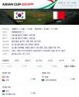 20일 '베트남VS 요르단'-'중국VS태국' 경기 진행…대한민국(한국) 경기 및 중계는 언제?
