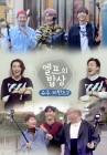 '슈주리턴즈 2-엘프의 밥상', 23일 네이버 V오리지널 브이라이브+로 출시