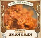 '수미네 반찬', '밥 한공기 뚝딱' 김수미표 돼지고기 두루치기…간단 레시피는?
