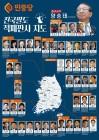 김경수 지사 실형 선고한 '기각요정' 성창호 판사, 지난 해 민중당 발표 47인 적폐 판사에 포함돼