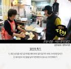 춘천 비빔국수-참빗-은둔식달(서산 호떡-군산 매운잡채) 달인의 비법은?