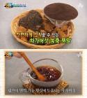 면역력 높이는 '차가버섯', 차가버섯차 섭취시 주의할 점은?