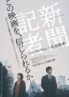 """'조작된 도시' 심은경, 최근 활동 뜸했던 이유?…""""일본서 카호-마츠자카 토리와 영화 찍어"""""""
