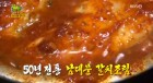 '2TV 저녁 생생정보-전설의 맛' 서울 중구 맛집…50년 전통 '갈치조림'