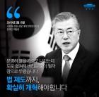 청와대 국민청원으로 살펴 본 김학의-장자연-버닝썬 사건을 둘러싼 민심과 공수처(종합)