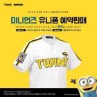 "LG 트윈스, '미니언즈' 컬래버레이션 유니폼 예약판매 실시…""뱃지 증정 이벤트까지?"""