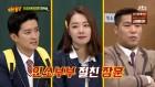 '아는 형님' 소이현, 김영철의 소개팅 부탁에는 묵묵부답…인소 부부의 나이는?
