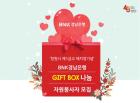 BNK경남銀, 구호물품 나눔 자원봉사자 모집