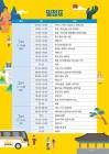 동국대 경주캠, 10일부터 외국인 유학생위한 팸투어 개최