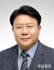 장인식 여수해양경찰 서장 취임