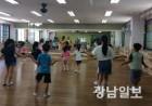 광주 남구 'k-pop댄스 교실' 참여자 공모