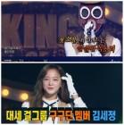 '복면가왕' 베짱이 vs 개미소녀, 조수미 '나가거든' 열창...김세정, 유성은 케미