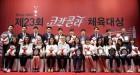 제23회 코카-콜라 체육대상, '빙속황제' 이승훈·'아이언맨' 윤성빈 최우수선수상 공동 수상