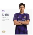 '이예림 남자친구' 축구선수 김영찬 어느 소속 누구?