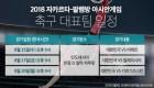 2018 아시안게임 축구 일정, 내일(15일) 오후 9시…'손흥민 대표팀 주장'