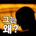 징역 25년 확정 母子 왜? 역주행 사고유발자, 고교 상피제, 조영남 무죄