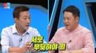 '동상이몽2' 손병호X최지연, 소이현X인교진, 한고은X신영수 그리고 이재룡