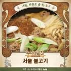 서울 불고기·묵은지 고등어 조림·계란 장조림·꽃새우 마늘쫑 볶음