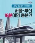 신개념 캡슐열차 하이퍼루프: 서울-부산 16분이면 충분?!