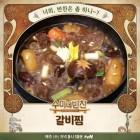 김수미표 갈비찜, 잡채 만들기