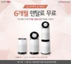 LG전자렌탈 보름달씨앤씨, 11월 공기청정기 렌탈 6개월 면제와 특별 추가 사은품 증정