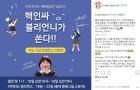 """임블리 오늘부터 수능 기념 이벤트 """"블리언니가 쏜다"""""""