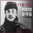 """배성재-이지애 """"11월 17일, 이회영 서거일을 아시나요?"""""""