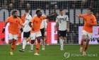 해외축구, 해외야구 등 스포츠 스케줄 한 눈에 들여다본다 - 무승부 기록한 네덜란드와 독일