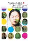 """""""유관순을 북한의 동풍신과 비교하지 말라"""""""