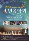 태안군 '2018 송년음악회' 13일 문예회관서 개최
