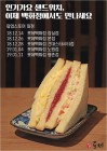 '진짜' 인기가요 샌드위치, 대중에 최초 공개
