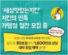 치킨프랜차이즈 '치킨의민족' 30호점까지 1,600만원 상당 창업혜택 제공