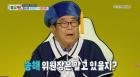"""송해나이, 90대...헨리 """"귀요미 할아버지 송해"""""""