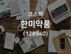한미약품, 2019년 01월 17일 기준 전일대비 -0.11% 변동된 438,000원으로 장 마감