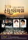 태안군, 24일 새해맞이 신년음악회 개최