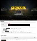심형래 감독, YG엔터테인먼트 은지원 이하 '젝스키스' 콘서트 DVD 주문 인증샷