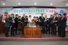 제13대 한국생활개선금산군연합회장 정명옥회장 취임
