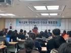 한국행동분석학회, '특수교육 현장에서의 인권과 행동중재' 동계 학술대회