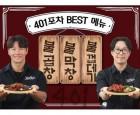 하하 김종국 막곱세트, '화려한 식감' 맛의 묘미는?