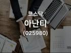 아난티, 3월 26일 주가 전일대비 +50원 변동된 14,350원으로 장 마감