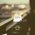 이미쉘, 가을 감성 물씬…'끝까지 사랑' OST 가창 합류