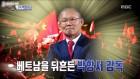 '베트남 영웅' 박항서-쯔엉, MD상품으로 만난다…이피규어마케팅과 '콜라보'