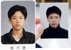엄기준, 떡잎부터 남다른 '훈훈' 비주얼...놀라운 어린 시절 '눈길'