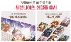 캐릭터 매장 '넷마블스토어', 신제품 출시 및 설 이벤트 진행