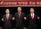한국 보수가 만나야 할 미래