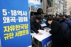 서울시의회, 5·18 망언 3인방 규탄대회 및 사퇴 촉구 거리행진 개최