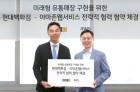 """현대백화점그룹 """"아마존과 손잡고 '미래형 유통매장' 만든다"""""""