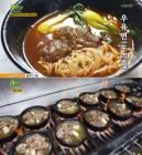 '생생정보' 택시맛객, 즈마야·우육면·갈비탕·특모둠한우 맛집 소개