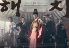 뜨거워진 월화드라마 왕좌 게임…5파전 '후끈'
