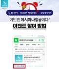 '원더투어 아시아나항공' 이벤트 관심↑…항공권 할인쿠폰 받는 법은?